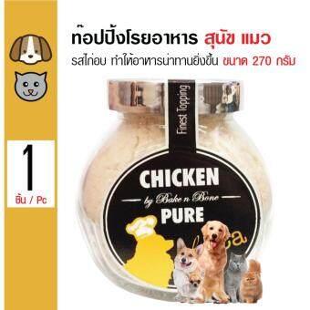 Bake n Bone ท๊อปปิ้งอาหาร ผงโรยอาหาร สูตรเนื้อไก่อบ ทำให้อาหารน่าทานยิ่งขึ้น สำหรับสุนัขและแมว ขนาด 270 กรัม