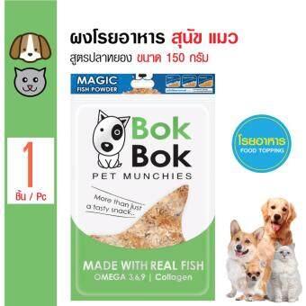 Bok Bok ผงโรยอาหาร สูตรปลาหยองป่น สำหรับสุนัขและแมว ขนาด 150 กรัม