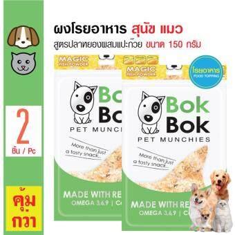Bok Bok ผงโรยอาหาร สูตรปลาหยองผสมแปะก๊วย สำหรับสุนัขและแมว ขนาด 150 กรัม x 2 แพ็ค
