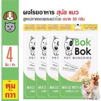 Bok Bok ผงโรยอาหาร สูตรปลาหยองผสมแปะก๊วย สำหรับสุนัขและแมว ขนาด 50 กรัม x 4 แพ็ค