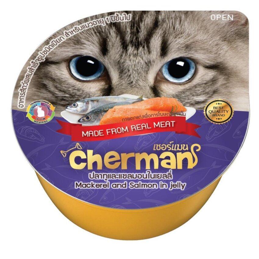 Cherman รสปลาทูและแซลมอนในเยลลี่ อาหารแมวผสมสำเร็จรูปชนิดเปียก 85 กรัม x 24 ถ้วย