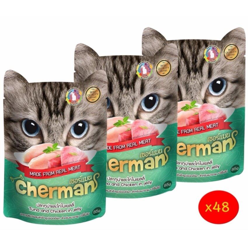 Cherman อาหารเปียกแมว รสทูน่าและไก่ในเยลลี่ แบบเพ้าช์ ขนาด 85 กรัม X 48 ซอง