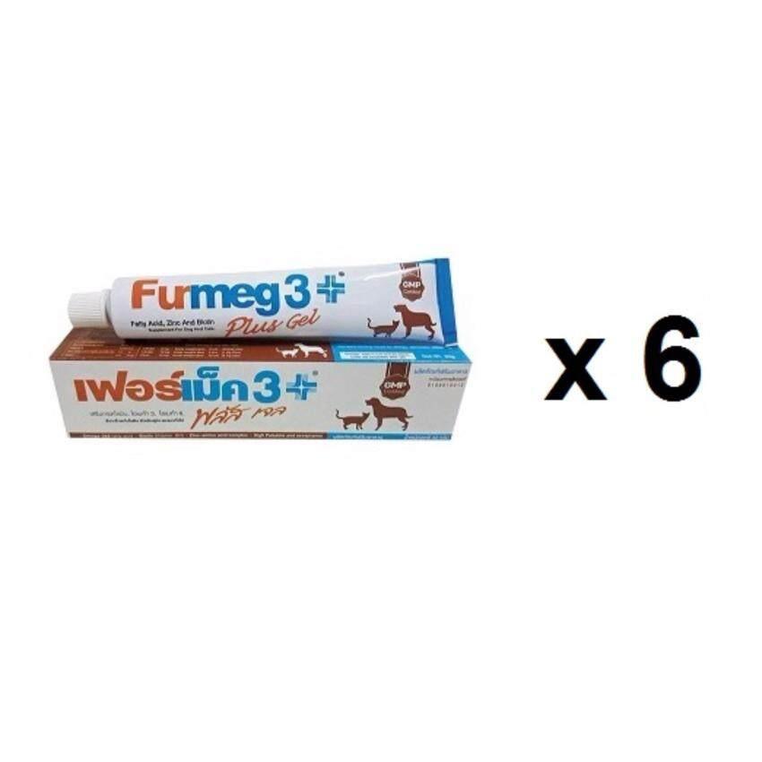 Furmeg 3 Plus Gel (30gx6).-เฟอร์เม็ค 3 พลัส เจลบำรุงขน ผิวหนัง ช่วยให้เจริญอาหาร สำหรับสุนัขและแมว 30 กรัม จำนวน 6 หลอด