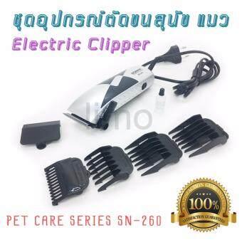 ชุดอุปกรณ์ตัดแต่งขนสุนัข ขนแมว ปัตตาเลี่ยน ที่ตัดขนไฟฟ้า เครื่องตัดขนสุนัข หมา แมว บัตตาเลี่ยน แบตตาเลี่ยน ชุดบัดตาเลียน ตัดขนสัตว์ ปัตตาเลี่ยนไฟฟ้า ใบมีดโลหะผสมชนิดพิเศษ SONAR Pet Care Series Electric Clipper SN-260