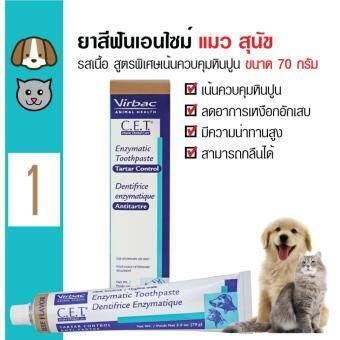 Virbac ยาสีฟันผสมเอนไซม์ เน้นควบคุมหินปูนพิเศษ รสเนื้อ รสชาติอร่อย สำหรับสุนัขและแมว ขนาด 70 กรัม