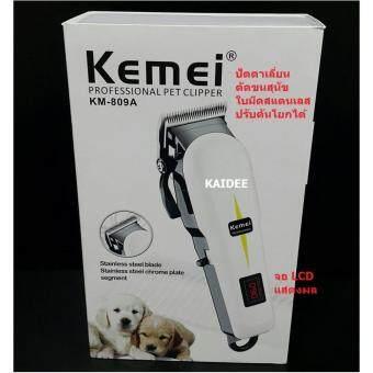 Kemei ปัตตาเลี่ยนตัดแต่งขนสุนัข ใบมีดสแตนเลส ปรับระดับได้ +หวีรองตัด 4 ขนาด