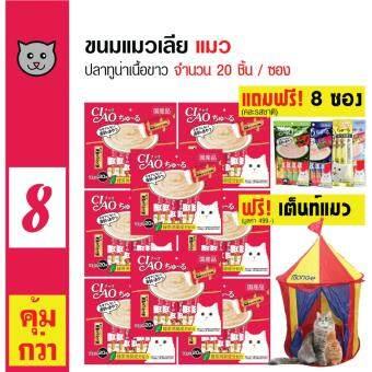 CIAOชูหรุ ขนมแมวเลีย ปลาทูน่าเนื้อขาว 1 แพ็ค (20 ซอง) x 8 แพ็ค แถมฟรี! เต็นท์แมว ของเล่นแมว และ ขนมแมวเลีย ขนมแมว คละเเบบ 8 ซอง