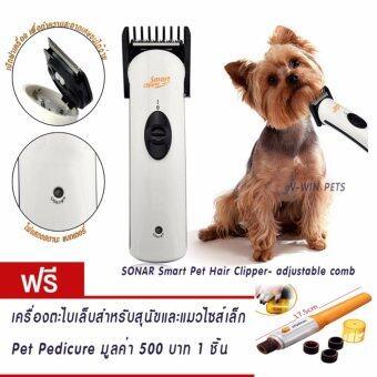 Living PET-ปัตตาเลี่ยนไร้สายตัดแต่งขนหมาแมว-เครื่องตัดแต่งขนสุนัขและแมวชนิดไร้สาย SONAR SN-290 Wireless Smart PET Hair Clipper -อุปกรณ์ตัดเล็มขนสุนัขและแมวไร้สาย-หวีปรับระดับตัดได้4ระดับ แถมฟรี!! Petpedicure ที่กรอเล็บหมาไซส์มินิ มูลค่า 500 บาท (image 0)