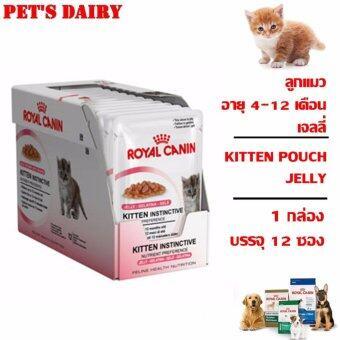 Royal Canin Kitten Pounch Jelly อาหารเปียกสำหรับลูกแมว อายุ 4 - 12 เดือน แบบเยลลี่ 1 กล่อง บรรจุ 12 ซอง