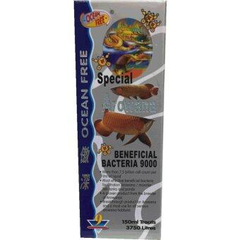 Ocean free special Arowana BENEFICIAL BACTERIA 9000 150 ml. น้ำยาแบคทีเรียที่มีประโยชน์ 9000