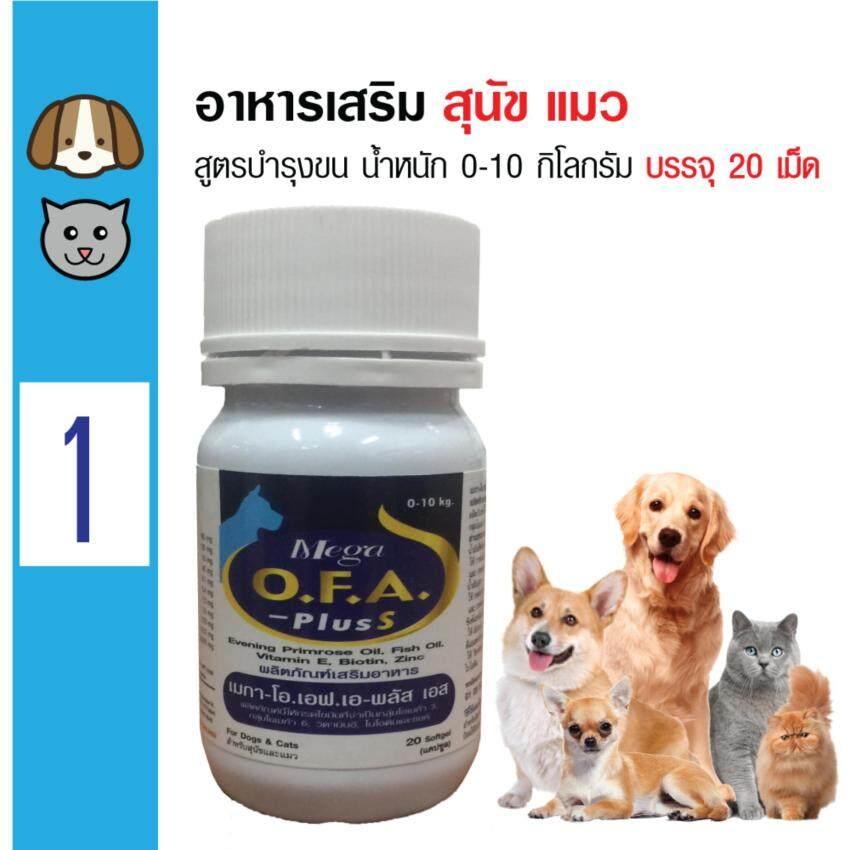 O.F.A Plus อาหารเสริม วิตามินบำรุงขน สำหรับสุนัขและแมว น้ำหนัก 0 - 10 กิโลกรัม จำนวน 20 เม็ด ...
