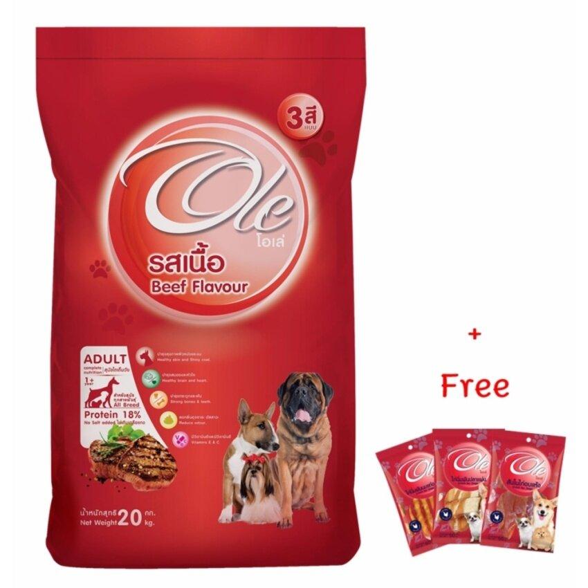 Ole 3 Shape รสเนื้อ 20 KG แถม ขนมสุนัข 3 ซอง