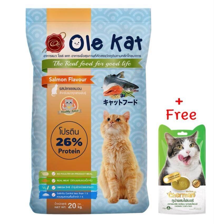 Ole Kat Salmon 20 KG แถม ขนมแมวเลีย 1 ซอง