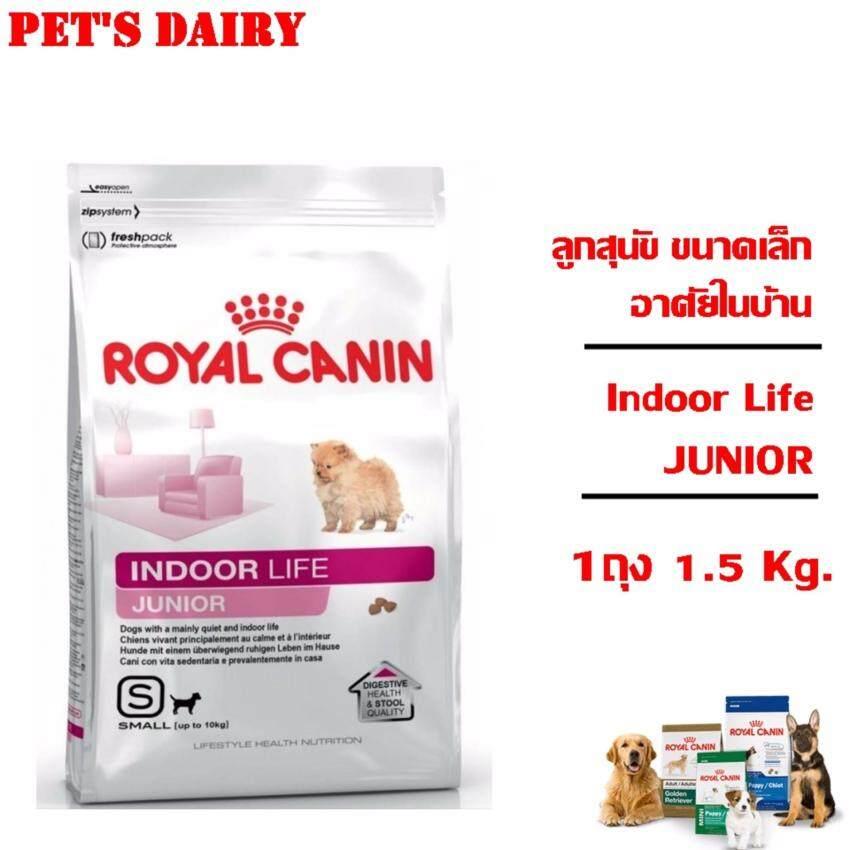 Royal Canin Indoor Life Junior อาหารลูกสุนัข ขนาดเล็ก อาศัยในบ้าน 1 ถุง 1.5 กิโลกรัม