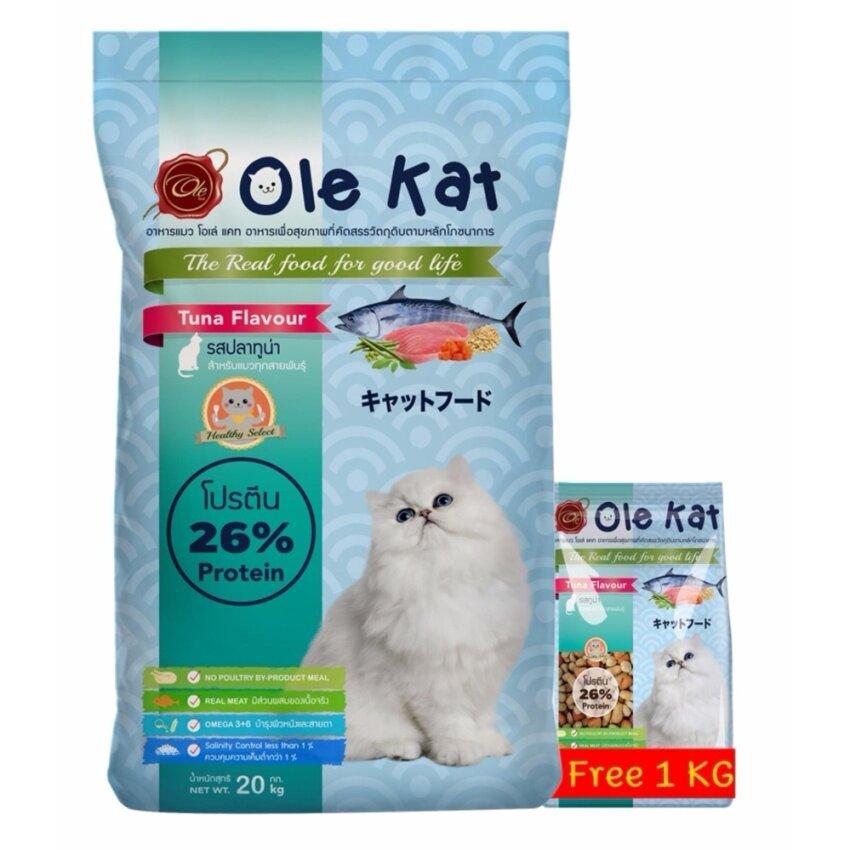 (Special Set) Ole Kat Tuna 20 KG แถม 1 KG
