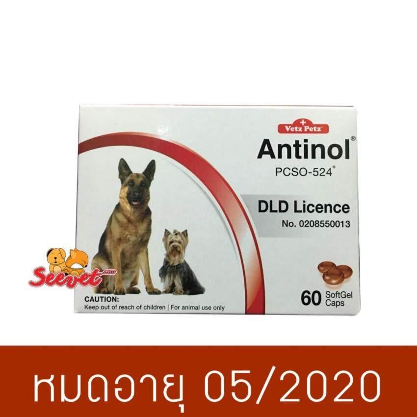 Vetz Petz Antinol for dogs 60 Softgelcaps