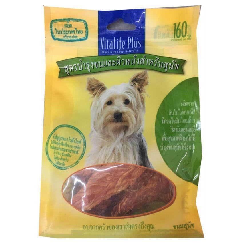 Vitalife Plus Healthy Skin & Coat (160g) ขนมสุนัขสันในไก่อบแห้ง สูตรบำรุงขนและผิวหนัง (2 Unit) ...