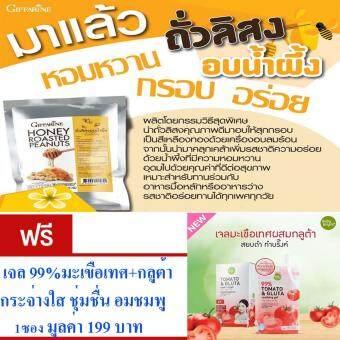 กิฟฟารีน ถั่วลิสงอบน้ำผึ้ง หอมหวาน กรอบ อร่อย อุดมไปด้วยคุณค่าที่ดีต่อสุขภาพ เปี่ยมด้วยคุณค่า วิตามิน และเกลือแร่ครบถ้วน จำนวน 1ซอง ฟรี เจล เซรั่ม 99% TOMATO  GLUTA เจลมะเขือเทศ ผิวกระจ่างใส 1 ซอง มูลค่า 199 บาท