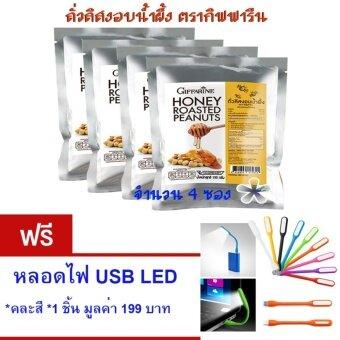 กิฟฟารีน ถั่วลิสงอบน้ำผึ้ง หอมหวาน กรอบ อร่อย อุดมไปด้วยคุณค่าที่ดีต่อสุขภาพ เปี่ยมด้วยคุณค่า วิตามิน และเกลือแร่ครบถ้วน จำนวน 4ซอง    ฟรี หลอดไฟ USB LED *คละสี* จำนวน 1 ชิ้น  มูลค่า 199 บาท