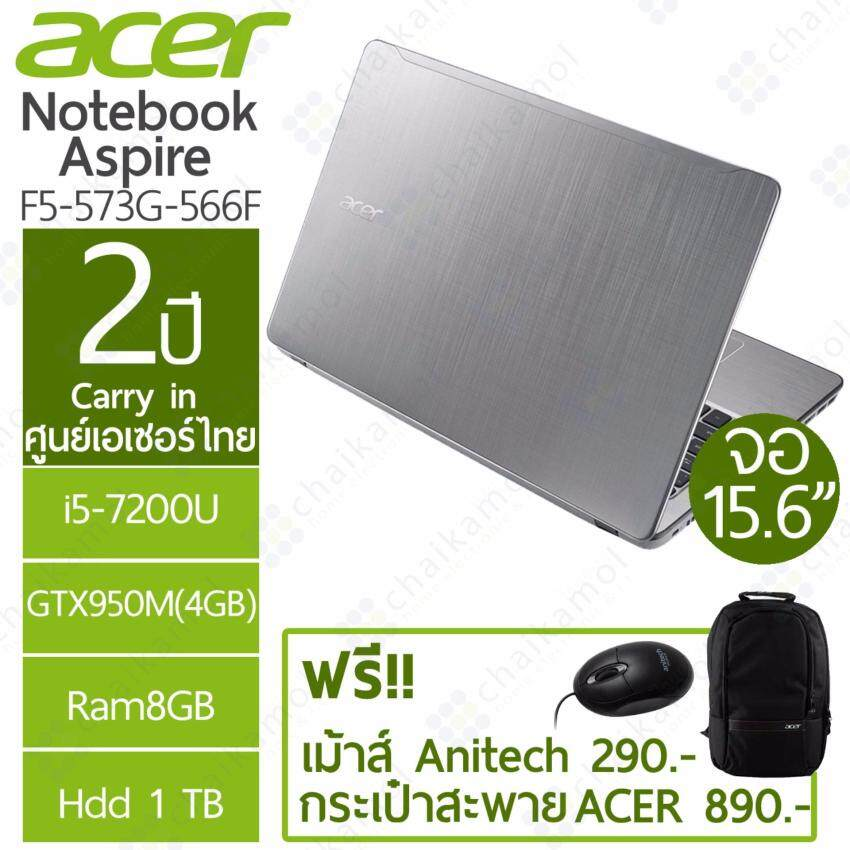 ลดราคา Acer Notebook F5-573G-566F 15.6