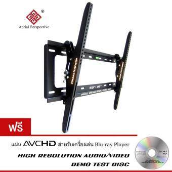 Aerial Perspective ขาแขวนทีวี LCD LED TV 50 - 85 นิ้ว No.5085B (ฟรีแผ่น AVCHD Demo Test Disc)