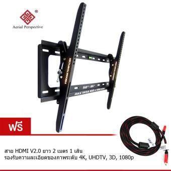Aerial Perspective ขาแขวนทีวี LCD LED TV 50 - 85 นิ้ว No.5085B (ฟรีสาย HDMI V2.0 ยาว 2 เมตร 1 เส้น)