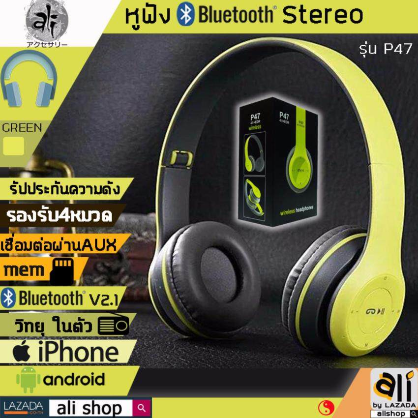 ali หูฟังบลูทูธ หูฟังBluetooth หูฟังไร้สายwireless Stereo รุ่น P47 (GREEN) *