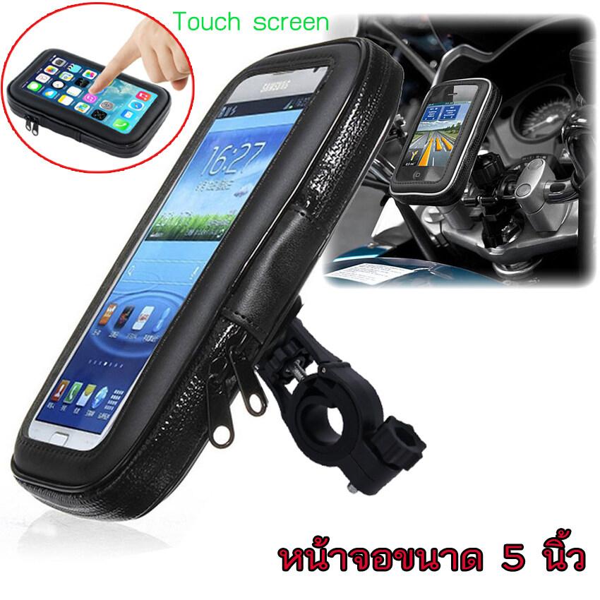 ALLY ที่จับโทรศัพท์มือถือ touch screen ได้ กันน้ำ สำหรับ รถจักรยาน รถมอไซค์ สีดำ (จำนวน 1ชุด) ขนาด หน้าจอ 5 นิ้ว ...