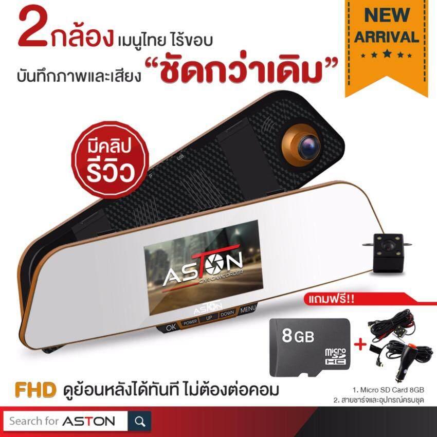 ASTON Phantom Kevlar กล้องติดรถยนต์ 2 กล้อง รูปทรงจอกระจกมองหลัง แถมฟรี Micro SD Card 8 GB มูลค่า 299 บาท