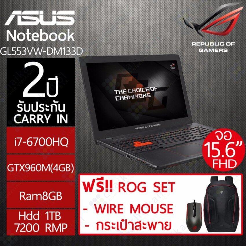 ลดราคา Asus ROG GL553VW-DM133D 15.6