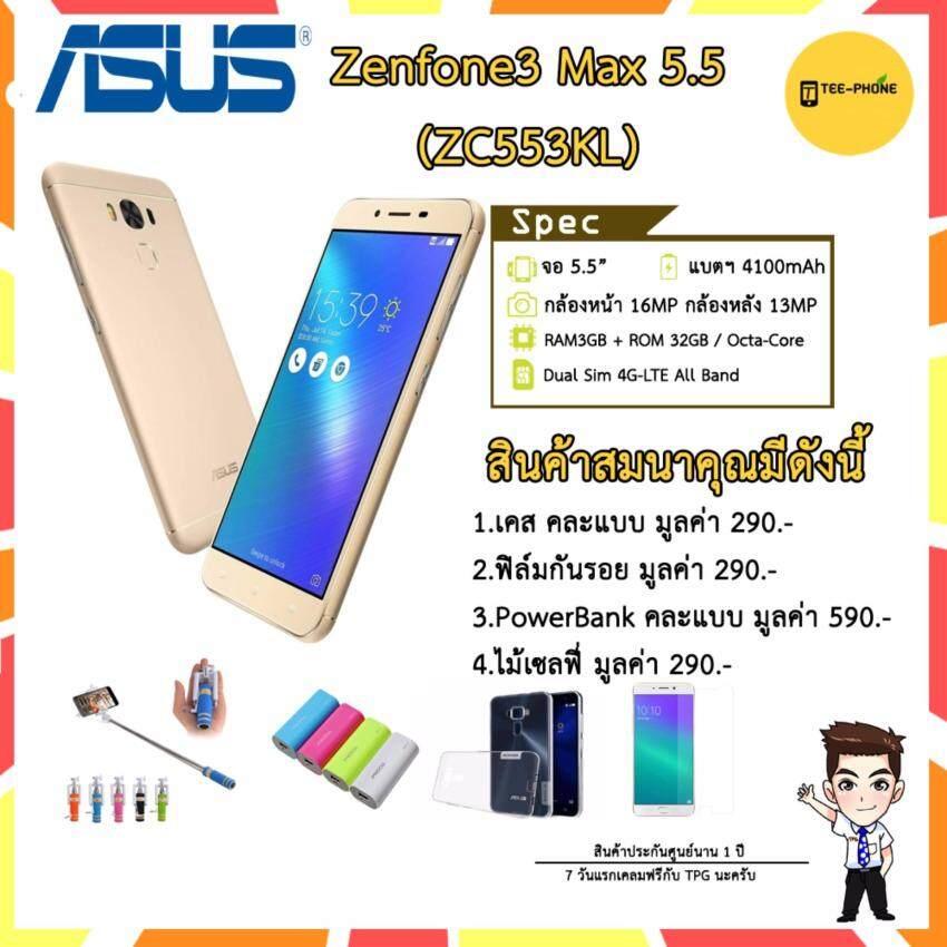 ASUS Zenfone3 Max จอ 5.5 รุ่นปี 2017 RAM3GB ZC553KL แถมPowerBank+เคส+ฟิล์ม+ไม้เซลฟี่