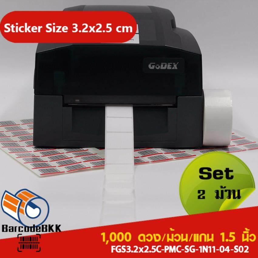 BarcodeBKK สติกเกอร์บาร์โค้ด กึ่งมันกึ่งด้านขนาด 3.2x2.5 ซม. (จำนวน 1,000 ดวง/ม้วน) SET 2 ม้วน ใช้งานอเนกประสงค์หรือคู่เครื่องพิมพ์