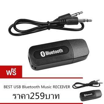 BEST USB Bluetooth Audio Music Wireless Receiver Adapter 3.5mm Stereo Audio (Black) ซื้อ1แถม1