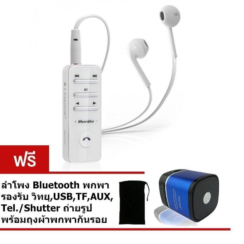 Bluedio I4 Bluetooth small talk (สีขาว) ฟรี ลำโพง Bluetooth มี Shutter ในตัว S236 (สีน้ำเงิน)