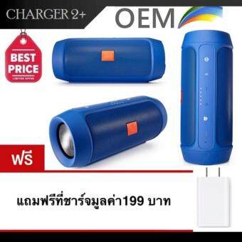 ราคา Bluetooth Speakers Charge 2+ ลำโพงบลูทูธแบบพกพา เสียงเบสกระหึ่ม สามารถใช้เป็น PowerBank ได้ (แถมฟรีที่ชาร์จ)