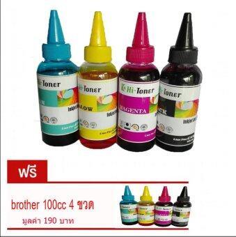 Brother ink 100cc 1 ชุด 4 สี /แถมฟรี Brother ink 100cc 4 สี มูลค่า190 บาท