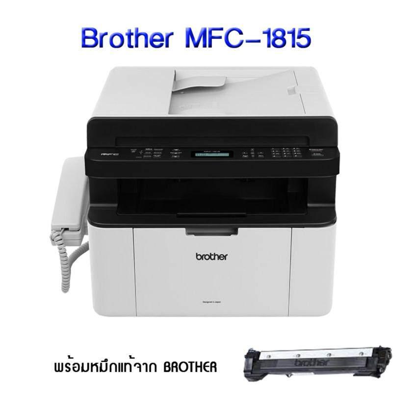 Brother MFC-1815 มัลติฟังก์ชันเลเซอร์ขาว-ดำ พร้อมหมึกแท้ 1 ตลับ