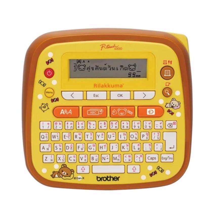 Brother P-Touch เครื่องพิมพ์ฉลาก พี-ทัช รุ่น ริลัคคุมะ (PT-D200RK)
