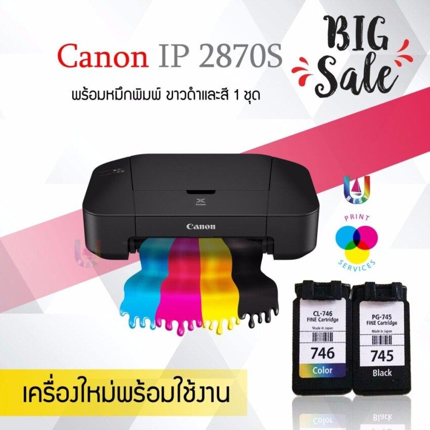 Canon ปริ้นเตอร์ Pixma IP2870S มีตลับหมึกพร้อมใช้งาน