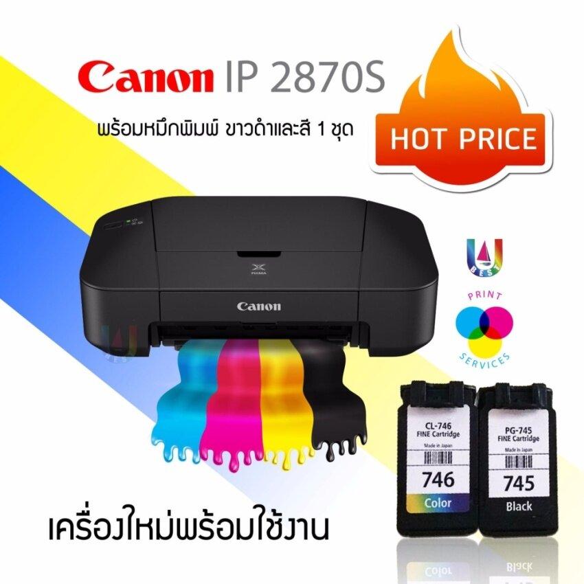 ปริ้นเตอร์ Canon Pixma IP2870s พร้อมตลับหมึก PG-745/CL-746