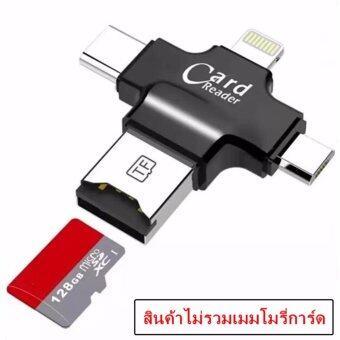 Card Reader การ์ดรีดเดอร์ 4 in 1 USB Support FAT32 and exFAT (สีดำ)