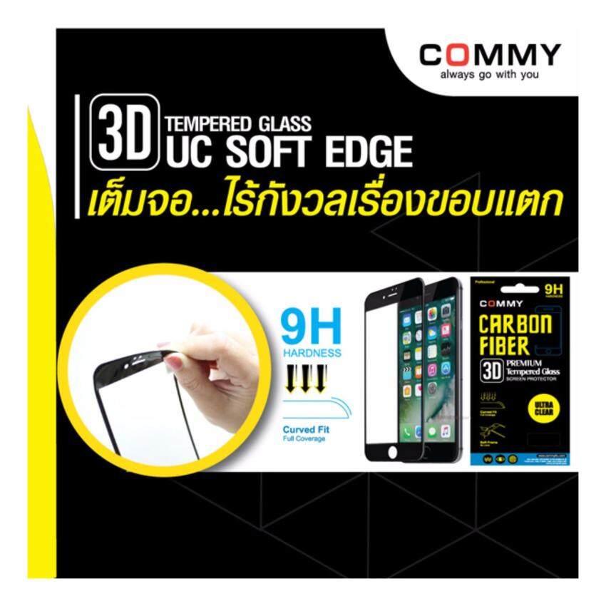 Commy กระจกกันแตกนิรภัย UC Soft Edge แบบเต็มจอขอบ Carbon Fiber แบบนิ่มมีความหยืดหยุ่น ป้องกันฝุ่นเข้าตรงขอบข้างตัวเครื่อง ตัวกระจกลงโค้งพอดีกับหน้าจอ ป้องกันขีดข่วนระดับ 9H COMMY 3D CURVED ...