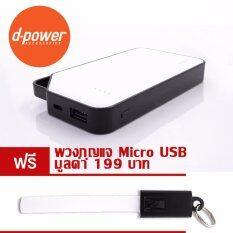 D Power - POWER BANK R550 (13000 mAh) สีขาว ลดราคา