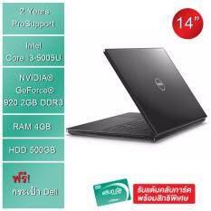 "DELL โน๊ตบุ๊ค 14"" Notebook Inspiron Intel Core i3-5005U 4GB/500GB รุ่น 5458-W561088TH"