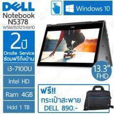 "Dell 5378 Notebook 2 in 1 (W56615012THW10) Touch Screen 13.3"" FHD / i3-7100U / Ram4GB / 1TB / Win10"