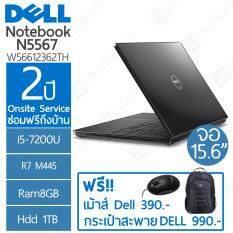 """Dell Inspiron 5567-W56612362TH 15.6""""HD / i5-7200U / R7 M445 / 8GB / 1TB / 2Y onsite"""