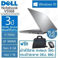"Dell Vostro V5568 W5685023THW10 15.6"" FHD / i7-7500U / 8GB / 1TB /GF940MX(4GB) / 3Y onsite"