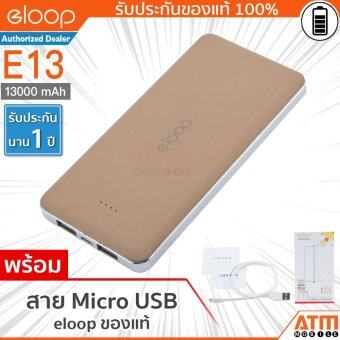 Eloop E13 Power Bank 13000mAh - สีทอง