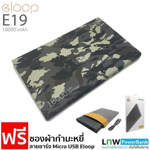 Eloop E19 Power Bank 18,000mAh แบตสำรอง (สีลายทหาร)