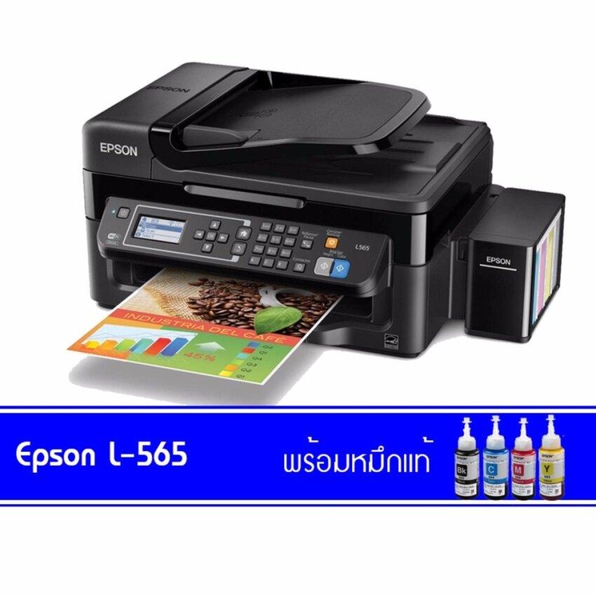 Epson L565 เครื่องพิมพ์มัลติฟังชั่น อิงค์เจ็ท พร้อมหมึกแท้ 1 ชุด (หมึกดำ 1 ขวด สีอย่างละ 1 ขวด)